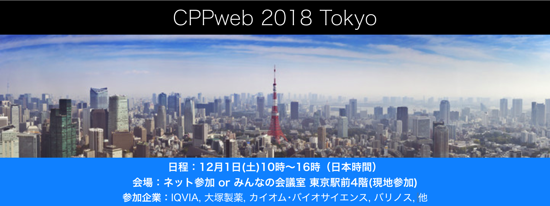 CPP2018Tokyo